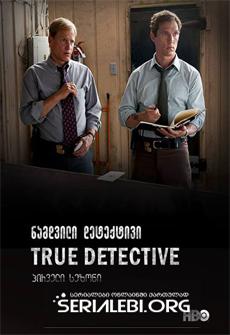 ნამდვილი დეტექტივი სეზონი 1 (ქართულად) / namdvili detektivi sezoni 1 (qartulad)