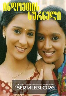 სერიალი ინდოეთის სურნელი (ქართულად) / seriali indoetis surneli (qartulad)